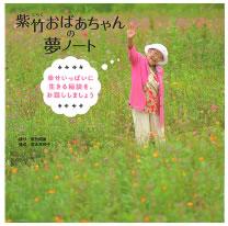 ■紫竹おばあちゃんの夢ノート