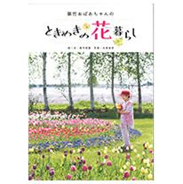 ■紫竹おばあちゃんのときめきの花暮らし(世界文化社)