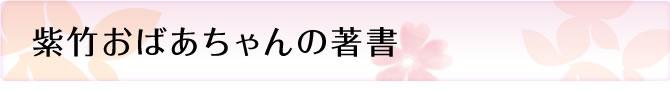 紫竹おばあちゃんのときめきの花暮らし(世界文化社)