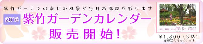 紫竹ガーデンカレンダー