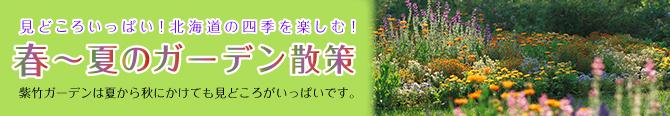 春~秋のガーデン散策