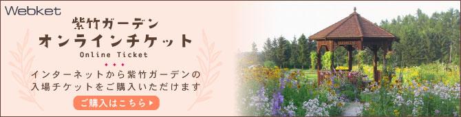 紫竹ガーデン オンラインチケット