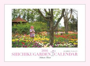 紫竹ガーデンカレンダー2016